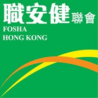 The Hong Kong Federation of Occupational Safety and Health Associations
